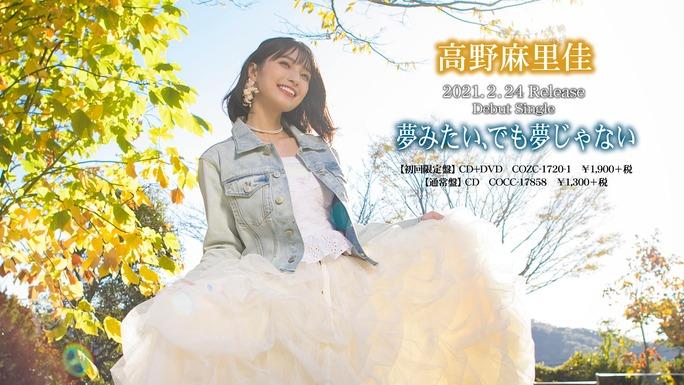 高野麻里佳_201208_04