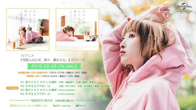 yoshino_nanjo-190124_a25
