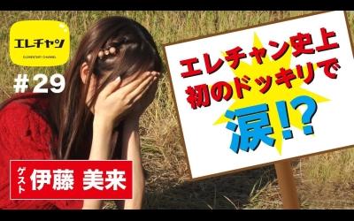 伊藤美来_191121_thumbnail