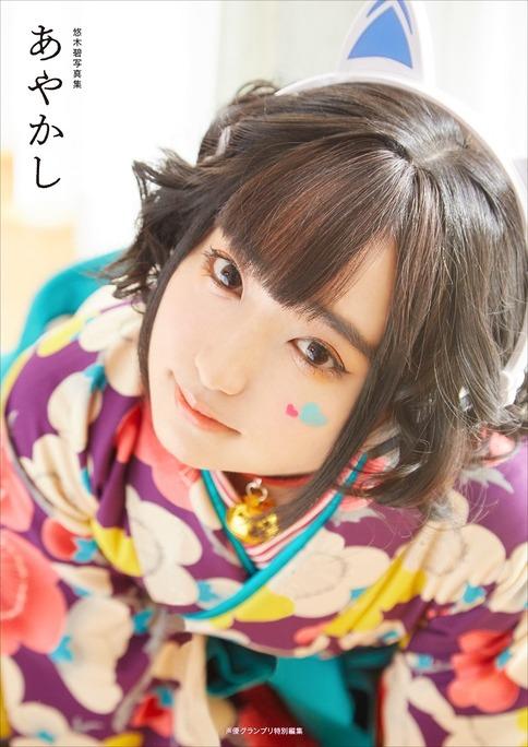 aoi_yuki-190122_a01