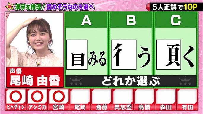 yuka_ozaki-190221_a02
