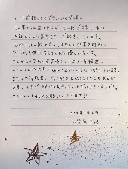小笠原早紀_200106_01