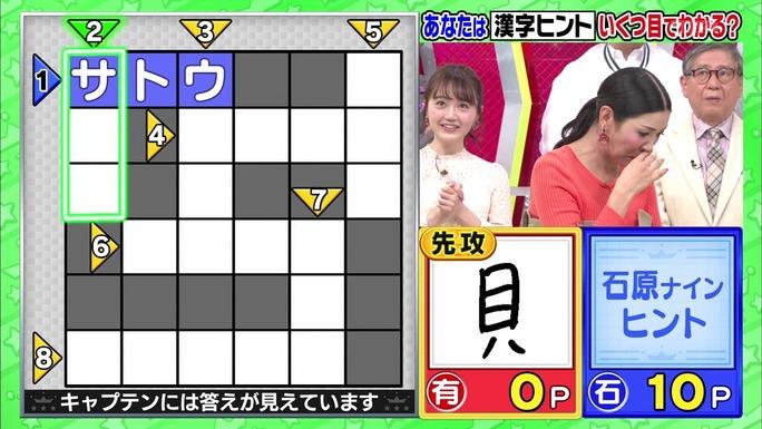 yuka_ozaki-190221_a16