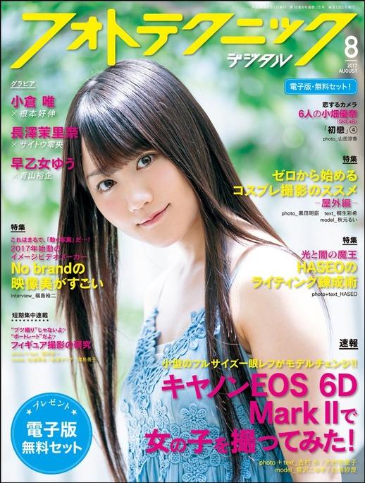 yui_ogura-170716_a01
