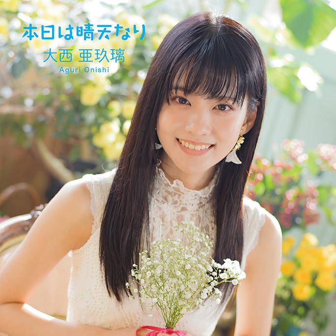 大西亜玖璃_201225_02