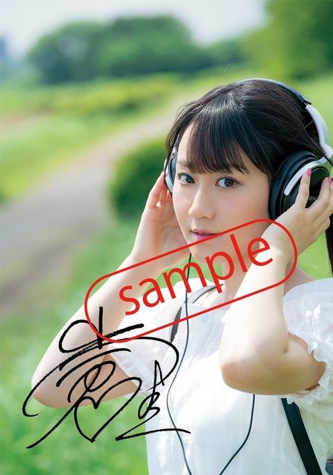 yui_ogura-170716_a03