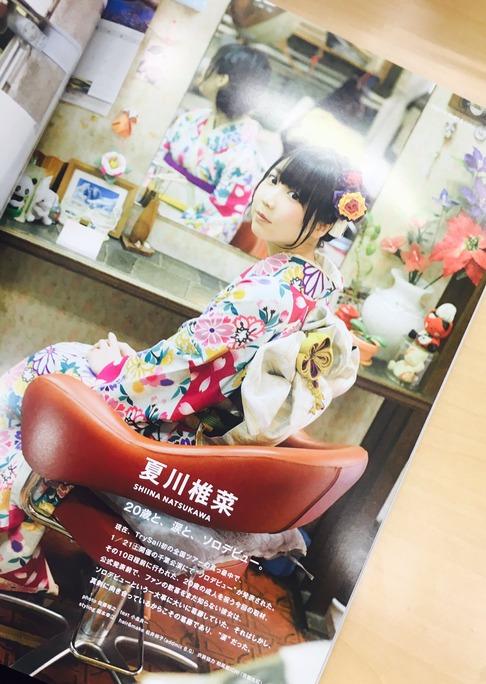 shiina_natsukawa-170310_a03
