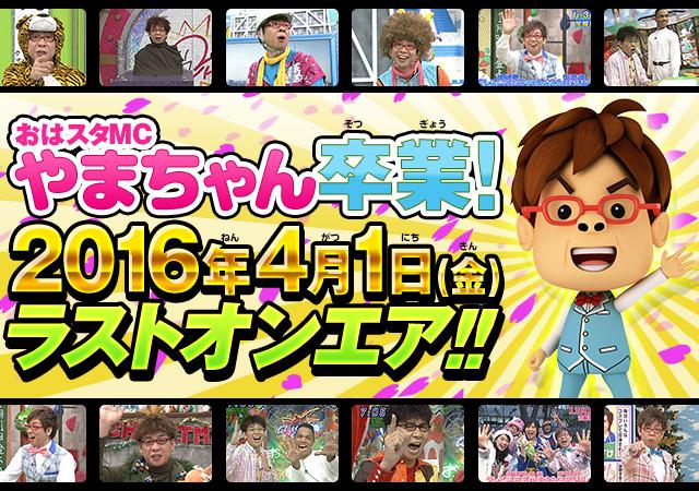 koichi_yamadera-160307_a04
