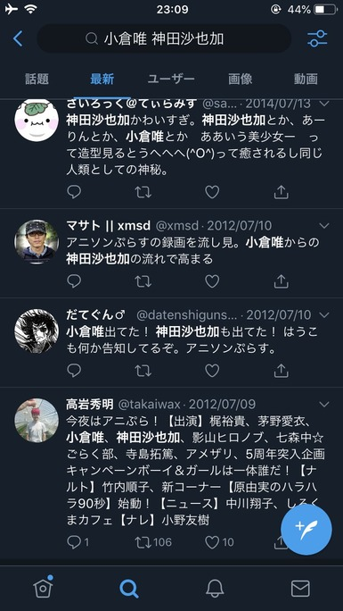 神田沙也加_小倉唯_191110_13