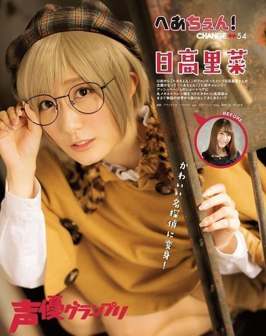 rina_hidaka-171210_a01