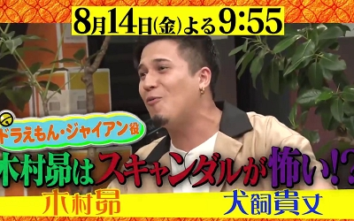 木村昴_200808_thumbnail
