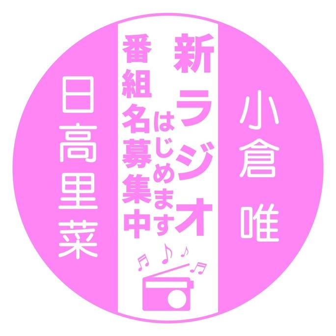 小倉唯_日高里菜_200324_02