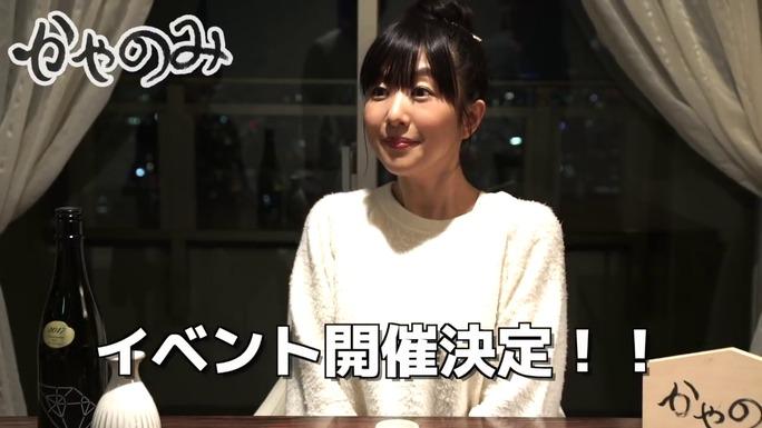 ai_kayano-171210_a01