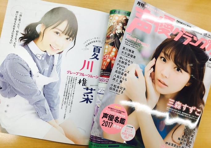 shiina_natsukawa-170310_a08