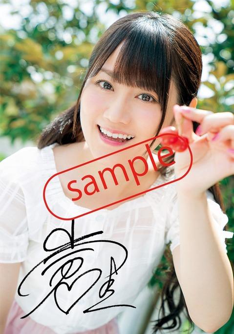 yui_ogura-170716_a02