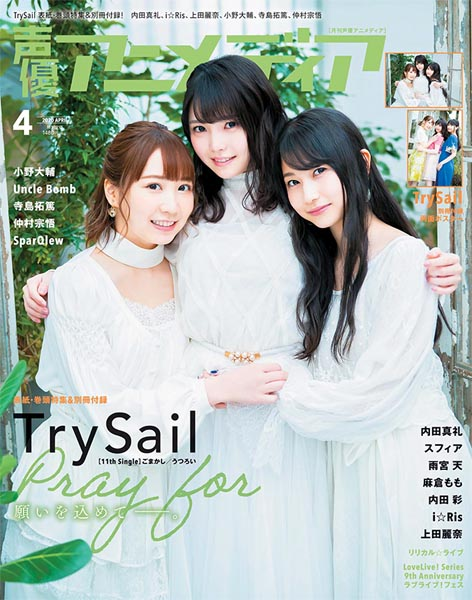 TrySail_200308_01