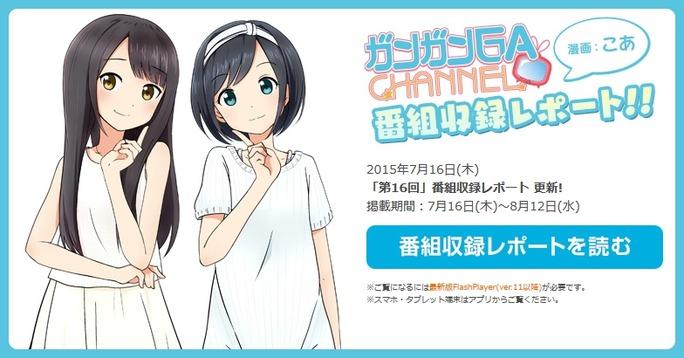 nanami_yamashita-150719_a18