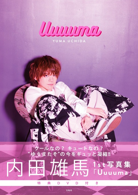 yuma_uchida-181116_a01