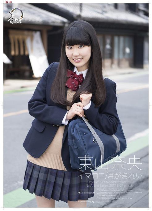 nao_touyama-170413_a20