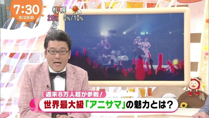 hirano-chihara-goto-170829_a10