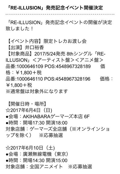 yuka_iguchi-170411_a05