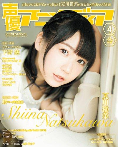 shiina_natsukawa-170310_a07