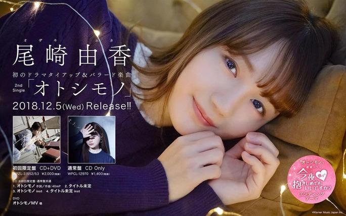 yuka_ozaki-180930_a04