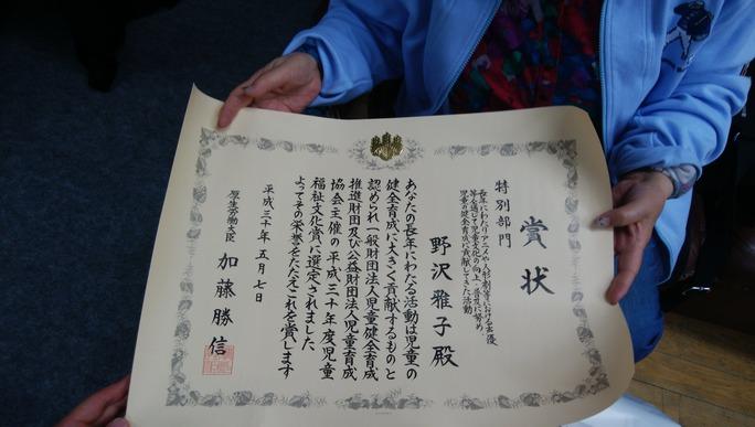 masako_nozawa-180509_a02
