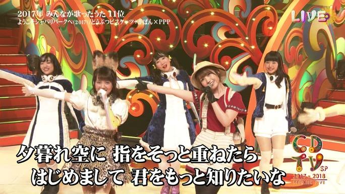 ozaki-motomiya-ono-uchida-sasaki-nemoto-tamura-aiba-chikuta-180103_a27