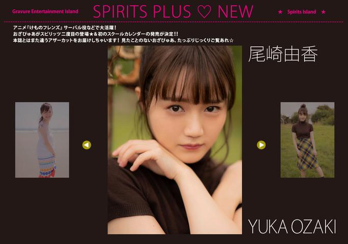 yuka_ozaki-181120_a08