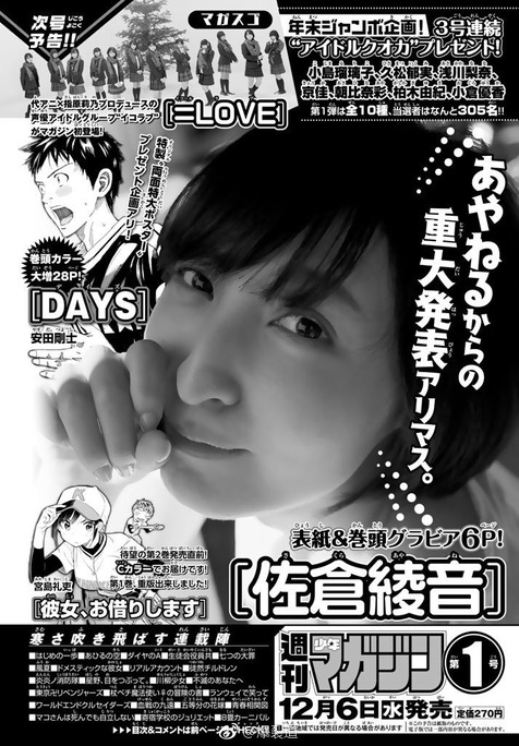 ayane_sakura-171204_a01