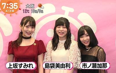 uesaka-shimabukuro-ichinose-t01
