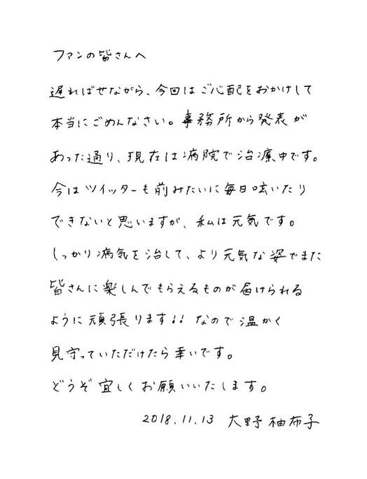 yuko_ono-181114_a01