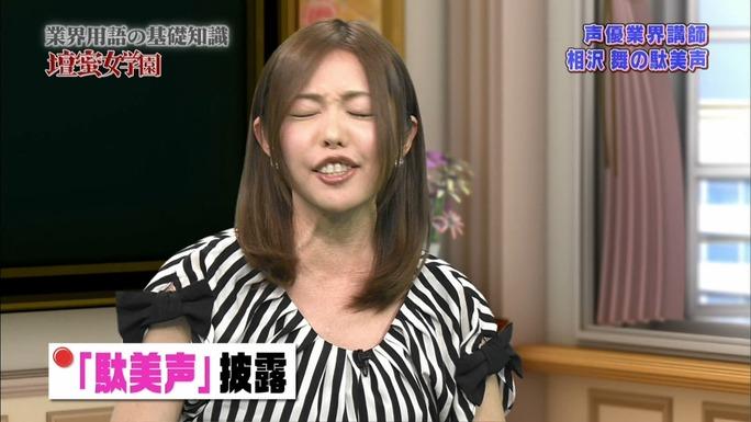 mai_aizawa-130616_a28