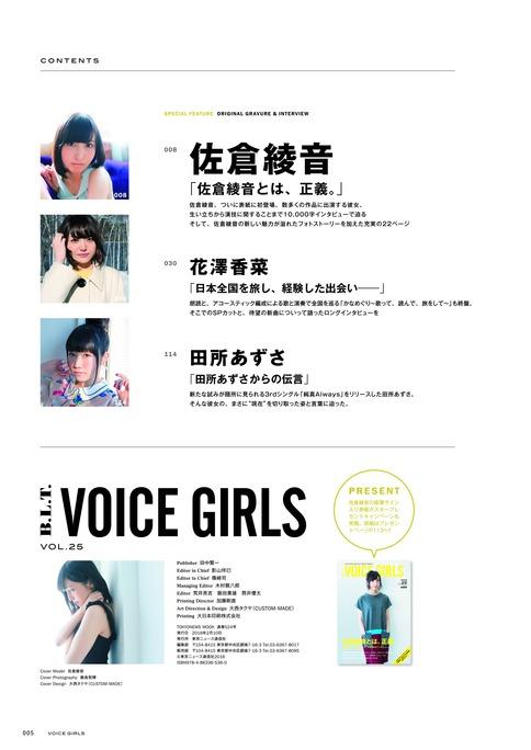 ayane_sakura-160212_a02