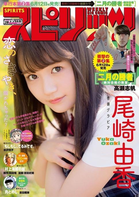 yuka_ozaki-180611_a01