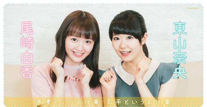 yuka_ozaki-nao_touyama-180803_a01