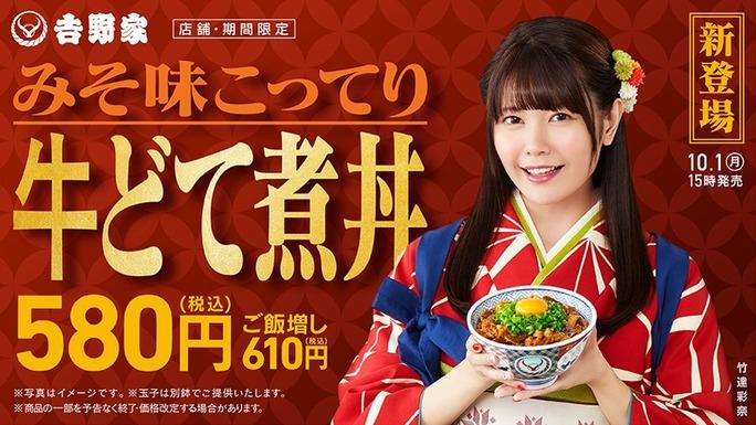 ayana_taketatsu-180927_a02