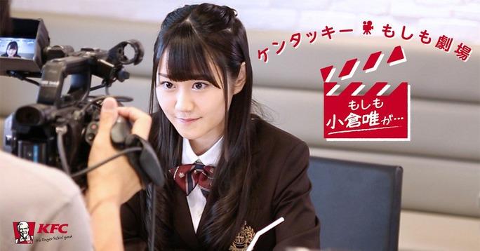 yui_ogura-170412_a02