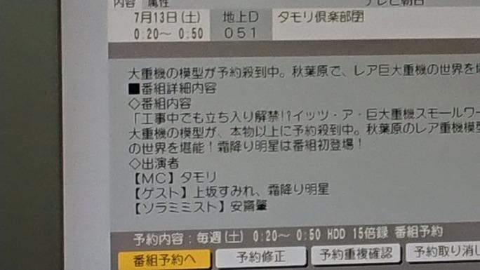 sumire_uesaka-190706_a02