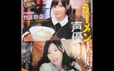 ayana_taketatsu-yumi_hara-t01