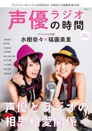 nana_mizuki-misato_fukuen-130913_a01