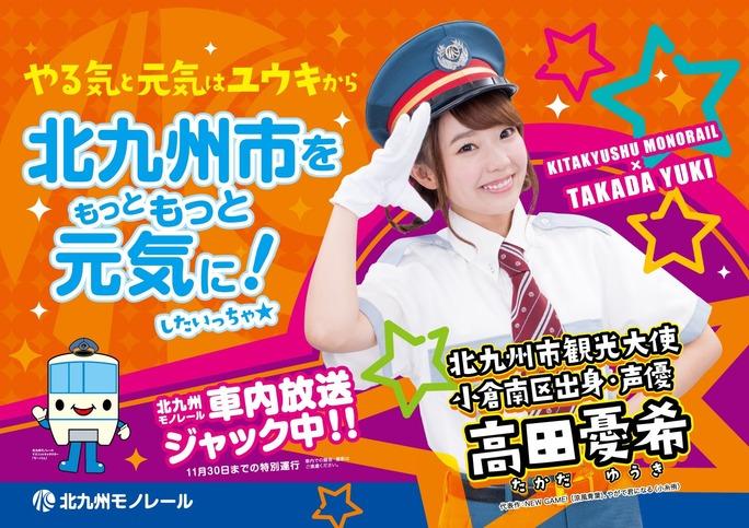 yuuki_takada-181012_a02