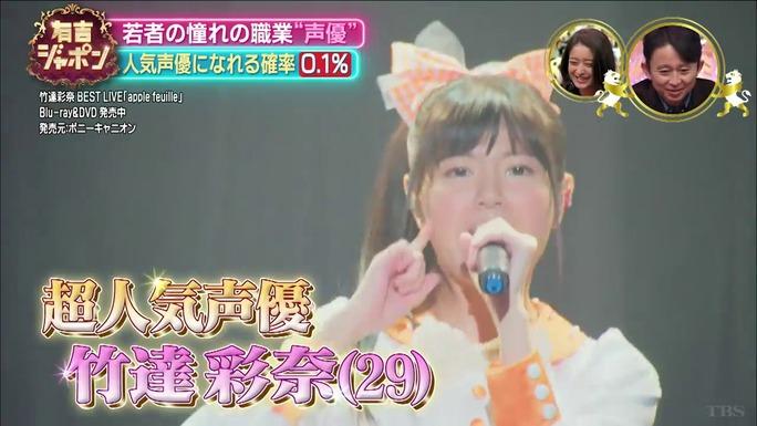 ayana_taketatsu-190210_a02
