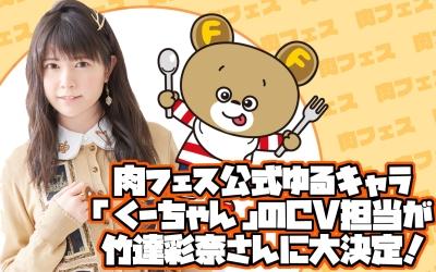 ayana_taketatsu-t120