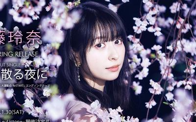 近藤玲奈_210113_thumbnail