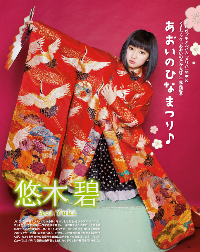 aoi_yuki-130215_a48