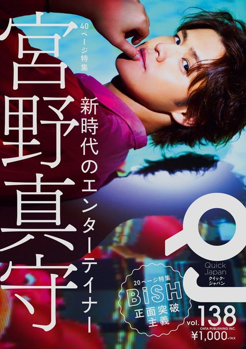 mamoru_miyano-180608_a01