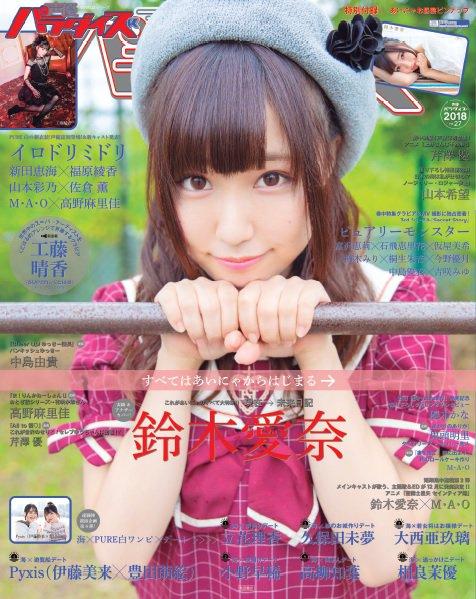 aina_suzuki-181110_a01