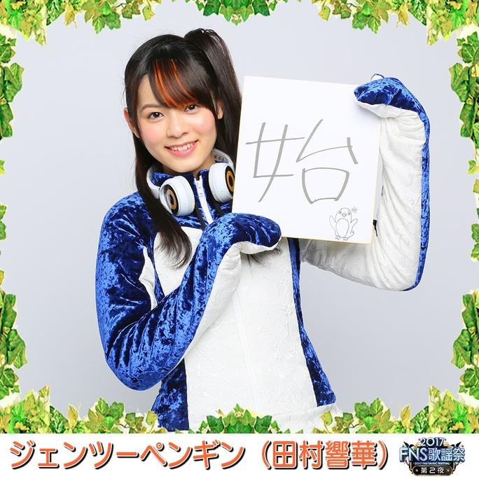 ozaki-motomiya-ono-sasaki-nemoto-tamura-aiba-chikuta-171215_a66